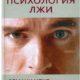 Vy-uzhe-nachali-chitat-Psihologiyu-lzhi