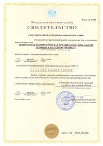 sv-vo_o_registracii_yur.lica_feniks_