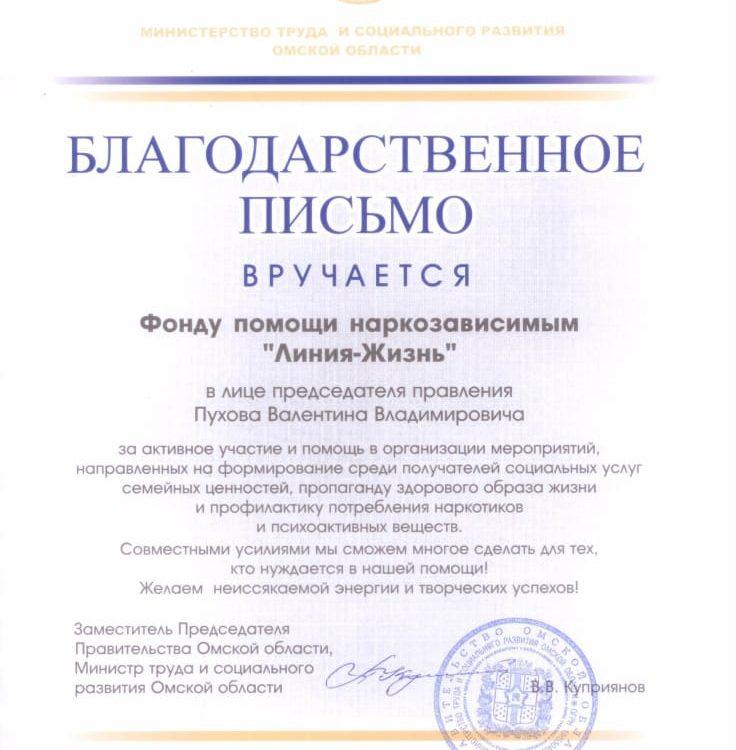 Реабилитационному центру Малиновка 5 лет