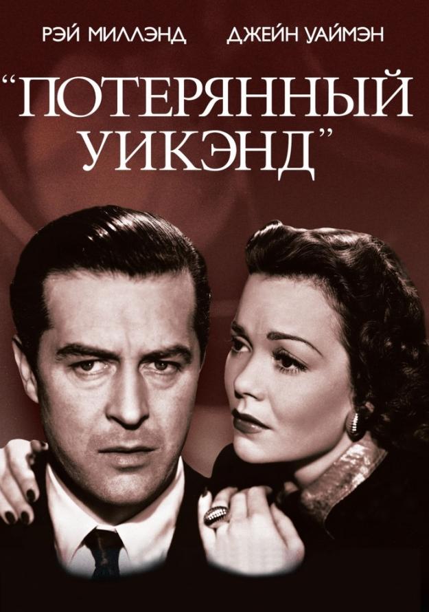Poteryannyi-uikend-1945