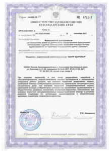 license_3-kopiya-min