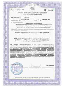 license_4-kopiya-min